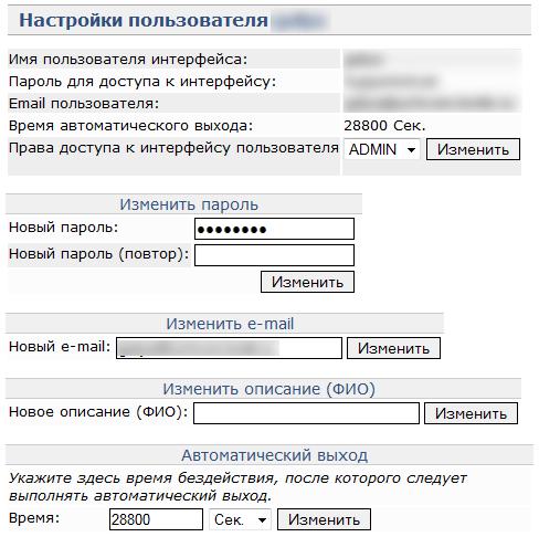 Йота как сделать пароль