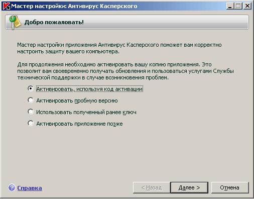 Активация Антивируса Касперского 7.0.