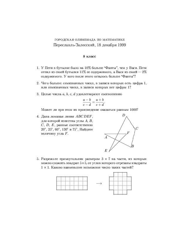 Задачи олимпиада по математике с решениями 7 класс