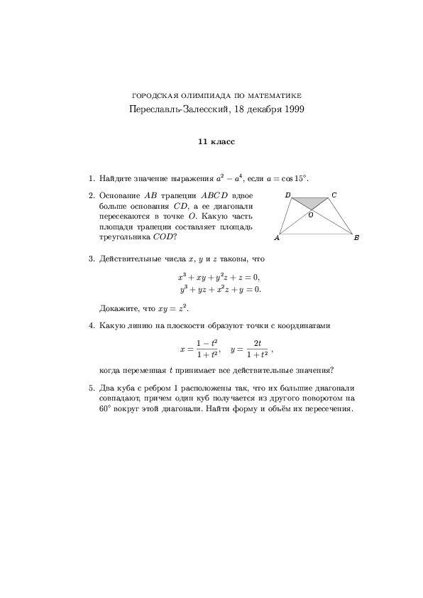 Олимпиада по математике 8 класс с ответами 2016 вычислите